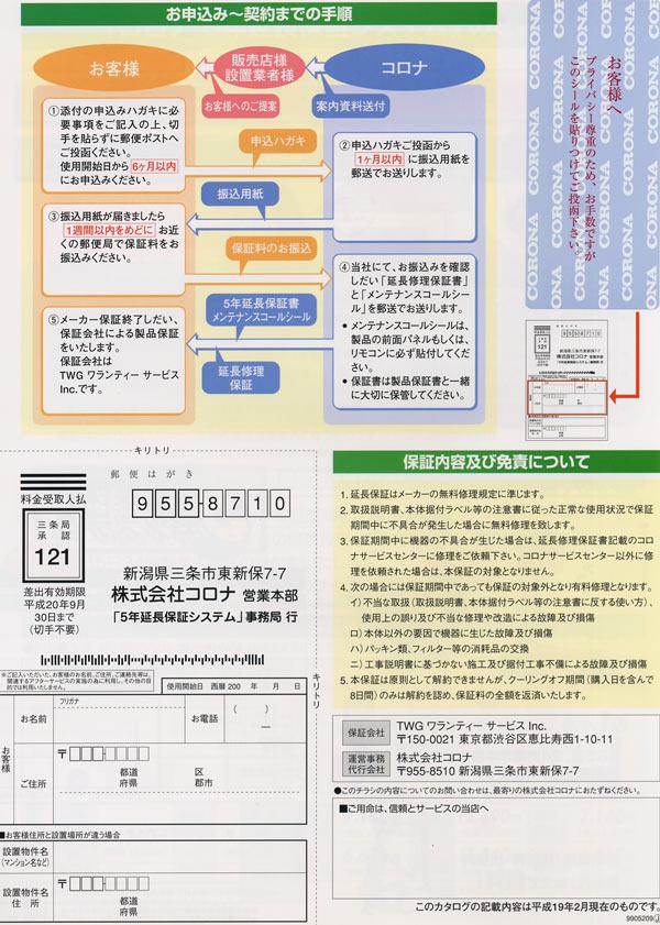 コロナ5年延長保証システム資料3枚中3枚目 お申し込み~契約までの手順