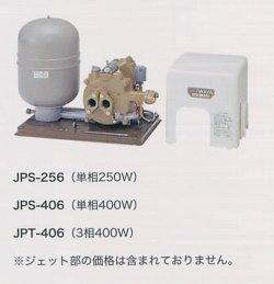 画像1: イワヤ JPT-406 深井戸用ポンプ 50Hz 三相200V