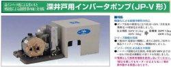 画像1: テラル(旧三菱) JP-V750 深井戸用自動ポンプ 750W 200V