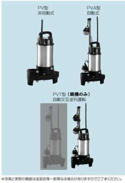 画像1: テラル 80PVPA-53.7 三相200V 排水水中ポンプ 自動 50Hz