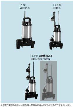 画像1: テラル 40PLA5.25 三相200V 排水水中ポンプ 自動式 40A250W50Hz