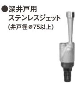 画像1: 川本 各種 カワエース φ75ステンレスジェット