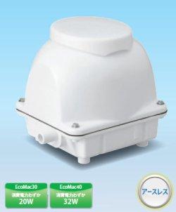 画像1: 送料無料 EcoMAC40 ブロア(ブロワ) エアポンプ フジクリーン(マルカ精器)