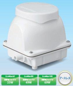 画像1: 送料無料 EcoMAC80 ブロア(ブロワ) エアポンプ フジクリーン(マルカ精器)