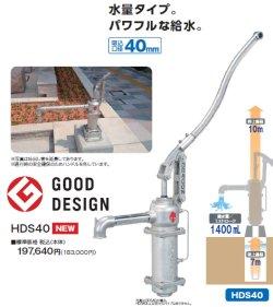 画像1: 川本 HDS-40 手押しポンプ