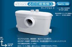 画像1: SFA サニアクセス3 SAC3-100 排水圧送ポンプ