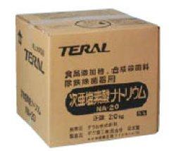 画像1: テラルN(旧ナショナル) NA-20 次亜塩素酸ナトリウム 送料無料