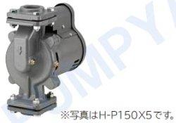 画像1: 送料無料 日立 H-P150X 温水循環ポンプ