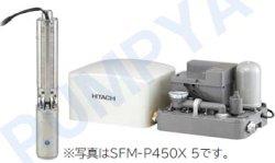 画像1: 送料無料 日立 SFM-P600X 水中自動ポンプ