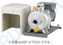 画像1: 日立 40F-K750X 給水装置 非自動