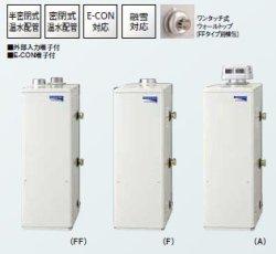 画像1: コロナ UHB-372HR(FF) 暖房専用ボイラー 強制給排気タイプ 屋内設置型