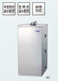 画像1: 代引不可 コロナ UHB-702XR(F) 融雪ボイラー 強制排気タイプ 屋内外設置型