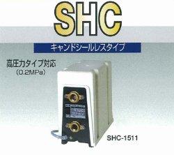 画像1: SANSO SHC-1511 給湯加圧器・高圧力 マグネットカップリングタイプ 単相100V 50/60Hz 三相電機