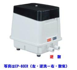 画像1: 送料無料 安永 EP-80ER 右散気(ばっ気)浄化槽ブロア ブロワ エアポンプ