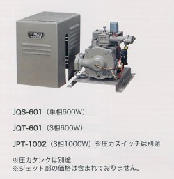 画像1: イワヤ JQT-601 深井戸用ポンプ 50Hz 三相200V