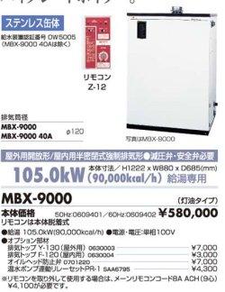 画像1: 代引不可 ノーリツ MBX-9000 石油業務用給湯器