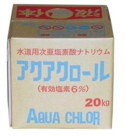 画像1: 次亜塩素酸ナトリウム 6% 20Kg 除菌器 水道用 井戸 送料無料