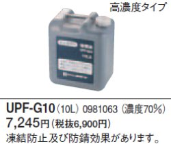 画像1: コロナ 循環液 UPF-G10(10L) 0981063(濃度70%)