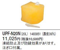 画像1: コロナ 循環液 UPF-N20N(20L) 1483851(濃度39%)